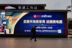 碧天地板正式入驻国美 超级厂购联合营销启动打标机